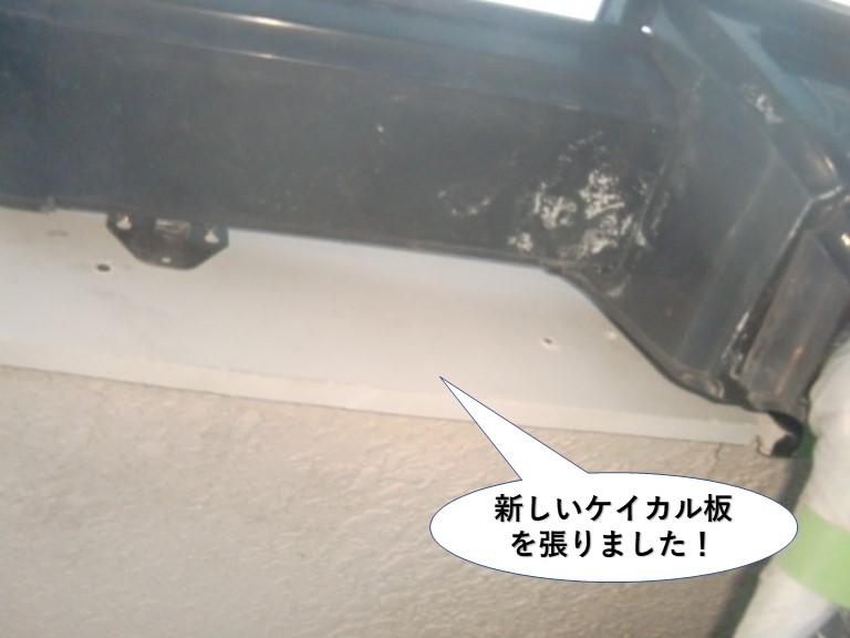 岸和田市の軒先に新しいケイカル板を張りました
