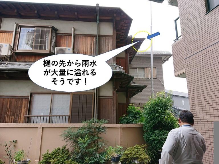 泉佐野市の樋の先から雨水が漏れるそうです!