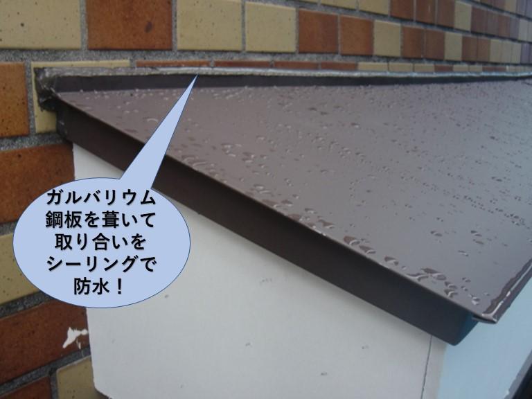 岸和田市の庇にガルバリウム鋼板を葺いて取り合いをシーリングで防水