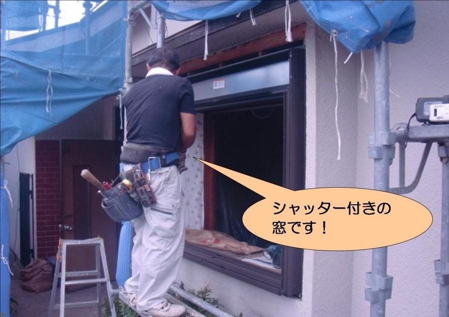泉北郡忠岡町でシャッター付きの窓取付