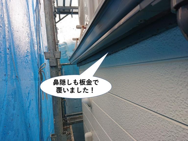 泉佐野市の鼻隠しも板金で覆いました