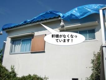 岸和田市の軒樋が無くなっています