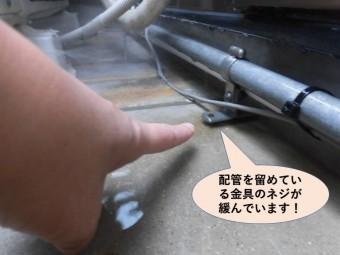 岸和田市のベランダの配管をとめている金具が緩んでいます