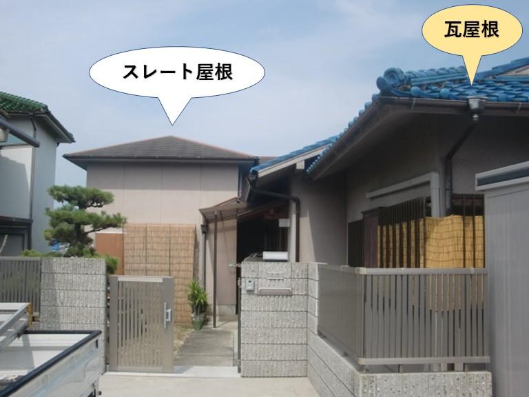 岸和田市のスレート屋根と瓦屋根