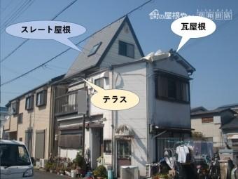 忠岡町のスレート屋根と瓦屋根