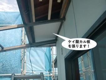 岸和田市の軒天井にケイカル板を張ります