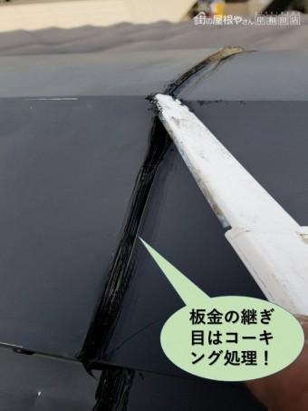 熊取町の板金の継ぎ目はコーキング処理