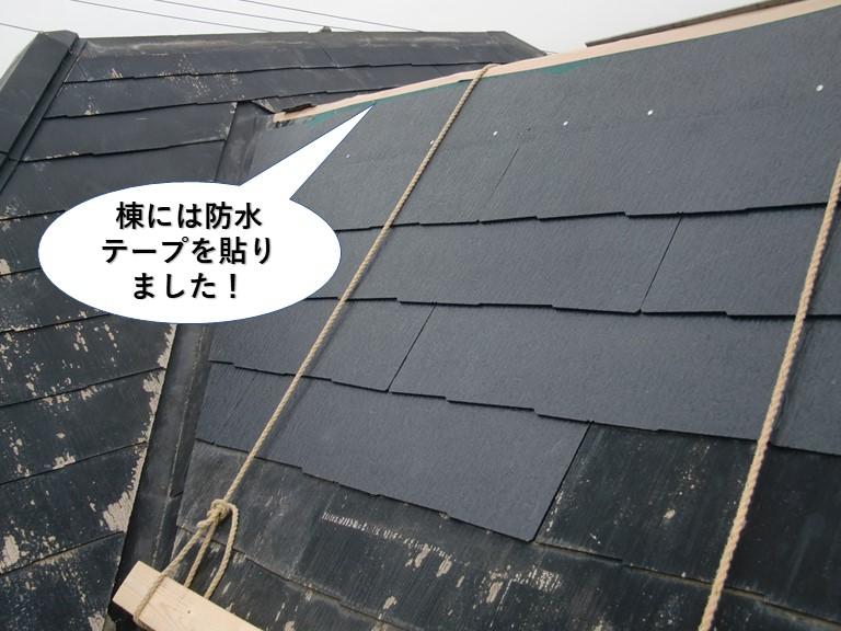 貝塚市の棟には防水テープを貼りました