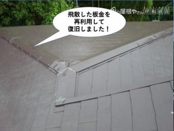 岸和田市の飛散した板金を再利用して復旧しました