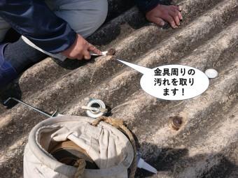 和泉市の浪型スレートを固定している金具周りの汚れをとります