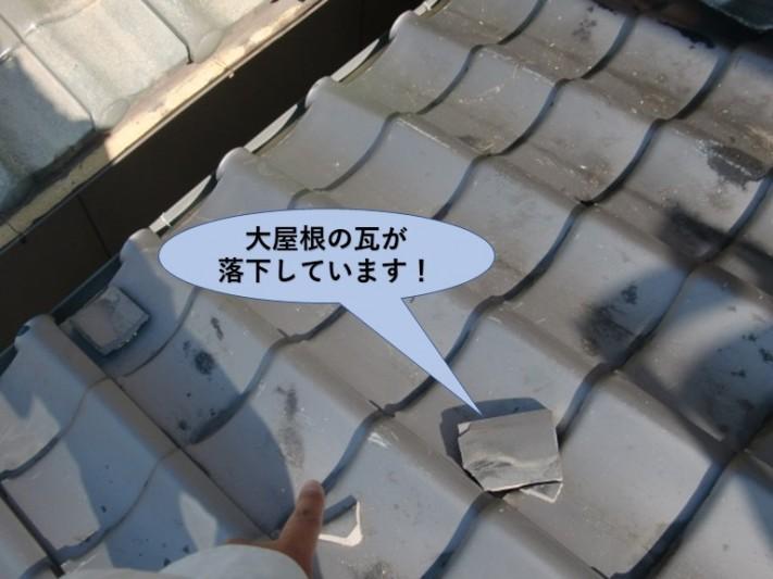 泉大津市の大屋根の瓦が落下しています