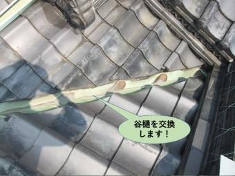 岸和田市の谷樋を交換します!