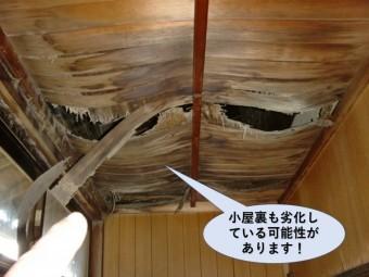岸和田市の住宅の小屋裏も劣化している可能性あり!