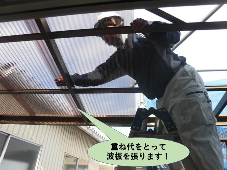 岸和田市のテラス屋根の重ね代をとって波板を張ります