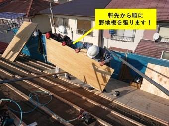 和泉市の屋根の軒先から順に野地板を張ります