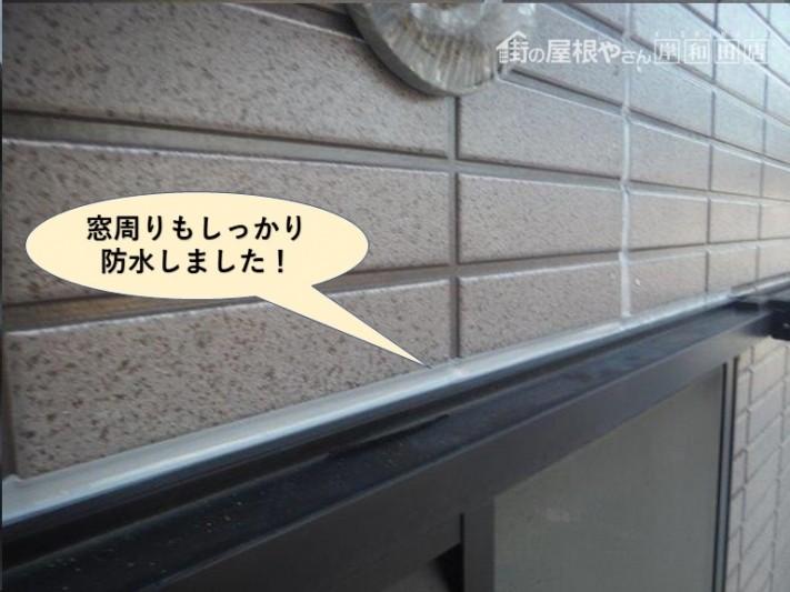 泉大津市の窓周りもしっかり防水しました