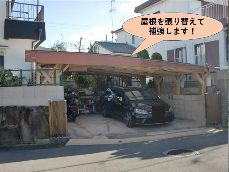 阪南市のカーポートの屋根を張り替えて補強します
