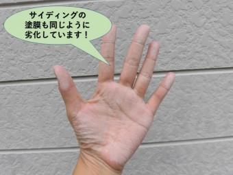 岸和田市のサイディングの塗膜も同じように劣化しています!