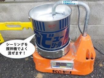 忠岡町で使用するシーリングを撹拌機で混ぜます