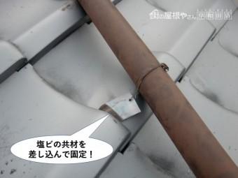 岸和田市の塩ビの共材を差し込んで固定