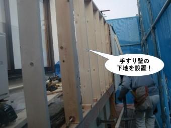 岸和田市のベランダの手すり壁の下地を設置