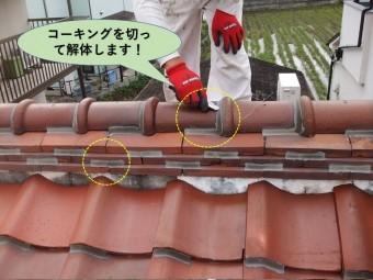 岸和田市の瓦のコーキングを切って解体します