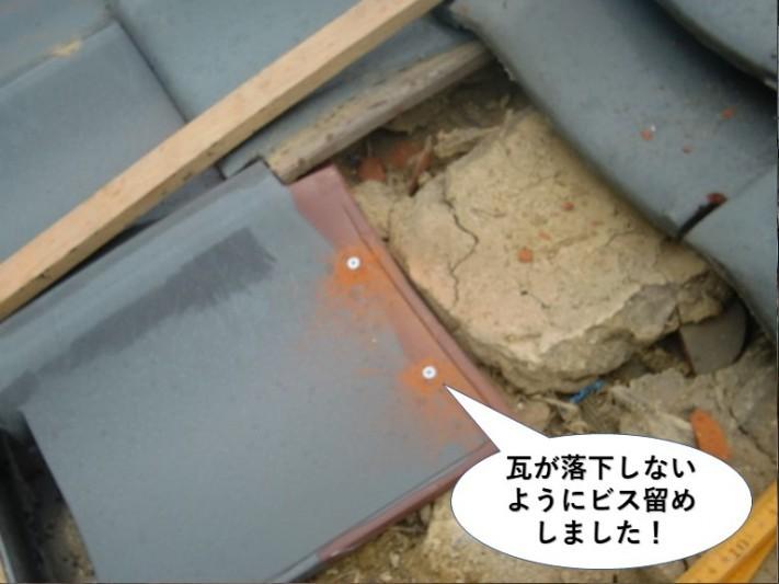 和泉市の軒先瓦が落下しないようにビス留めしました
