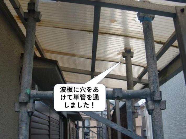 岸和田市のテラスの波板に穴をあけて単管を通しました