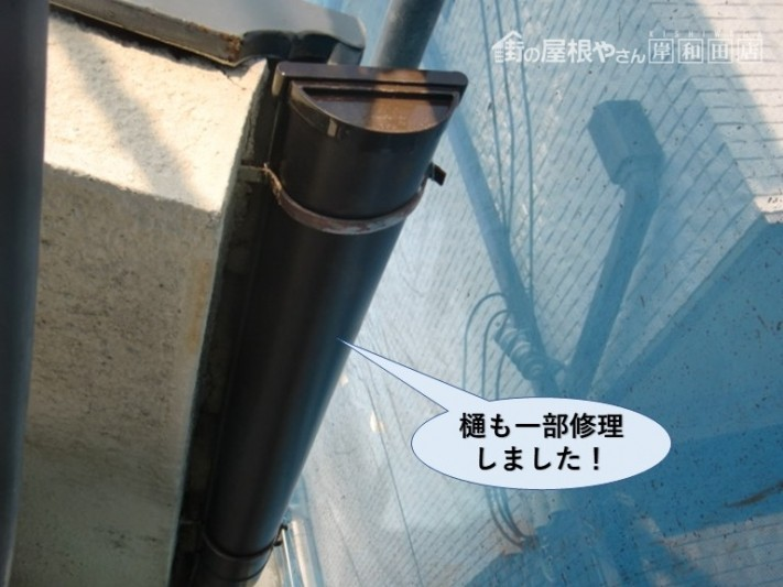 泉佐野市の樋も一部修理しました