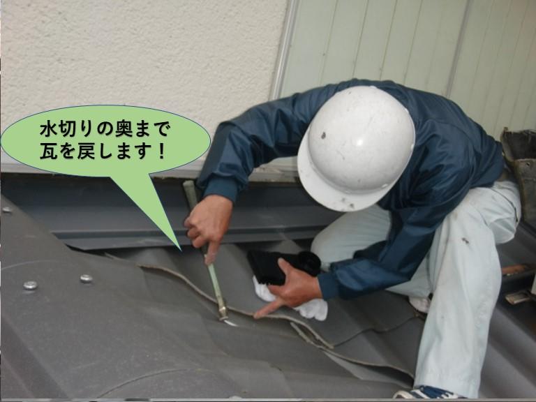 岸和田市の瓦を水切りの奥まで瓦を戻します