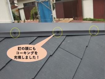 岸和田市の下屋の板金を留めている釘にもコーキング充填