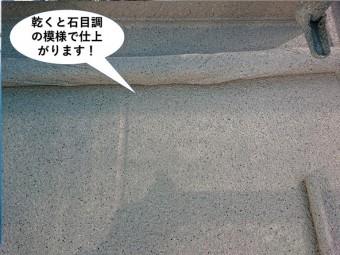 岸和田市の上塗り塗料が乾くと石目調の模様が付きます