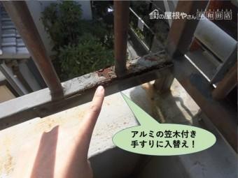 岸和田市のベランダ手すりをアルミの笠木付き手すりに入替え