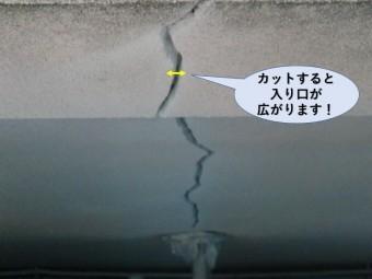 岸和田市のクラックをカットすると入り口が広がります