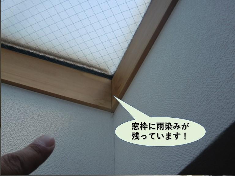 泉大津市の天窓の窓枠に雨染み