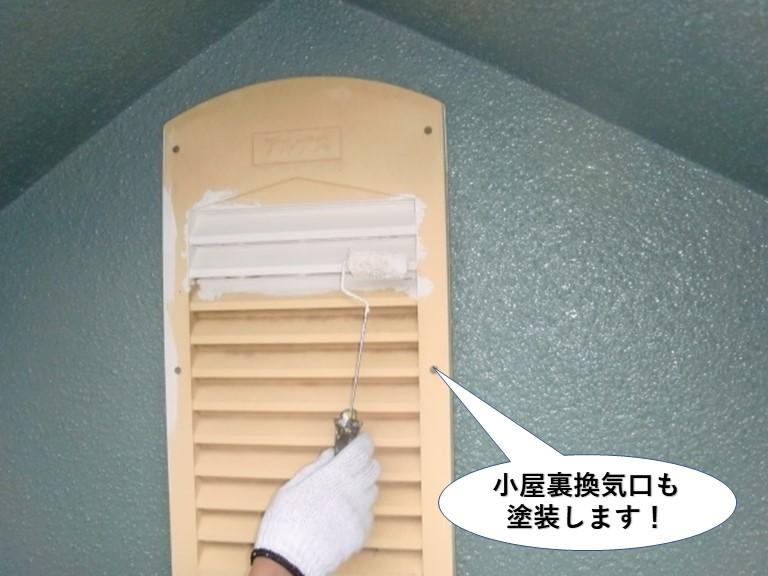 泉南市の小屋裏換気口も塗装します