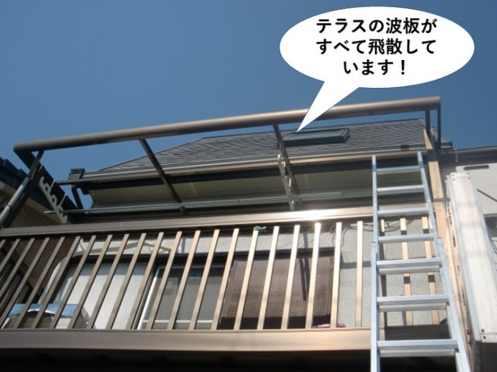 忠岡町のテラスの波板が飛散しています