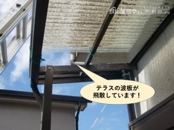 阪南市のテラスの波板が飛散しています