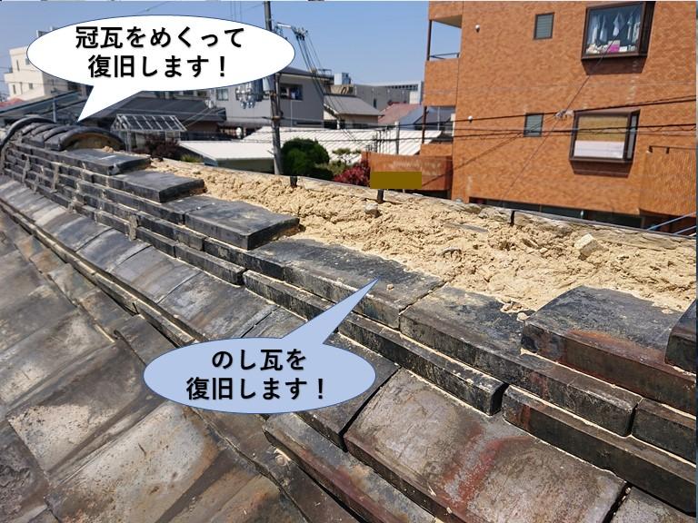 岸和田市の棟を修復