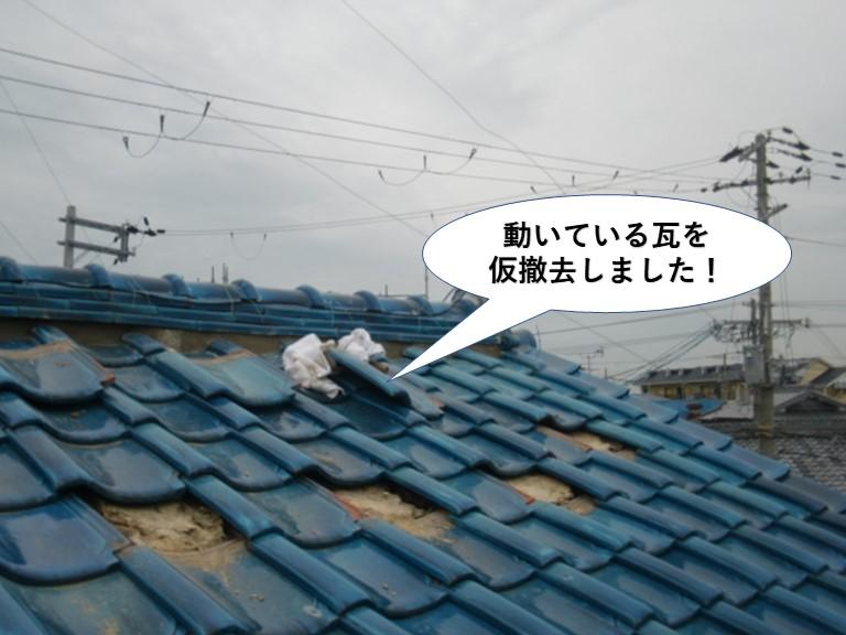 岸和田市の動いている瓦を仮撤去
