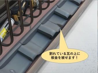 和泉市の天窓の上の割れている瓦の上に板金を被せます!