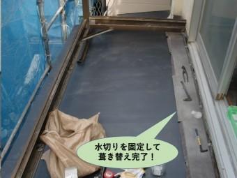 岸和田市の壁際の水切りを固定して葺き替え完了