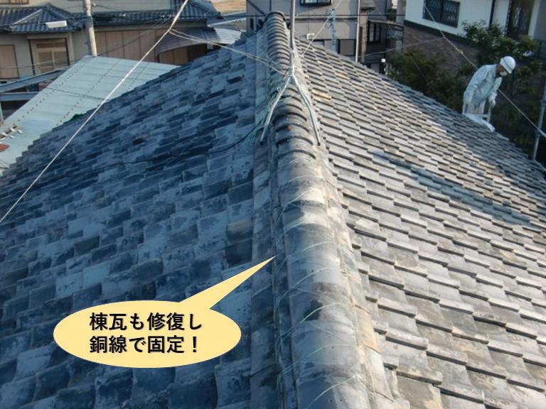 岸和田市の棟瓦を修復し銅線で固定