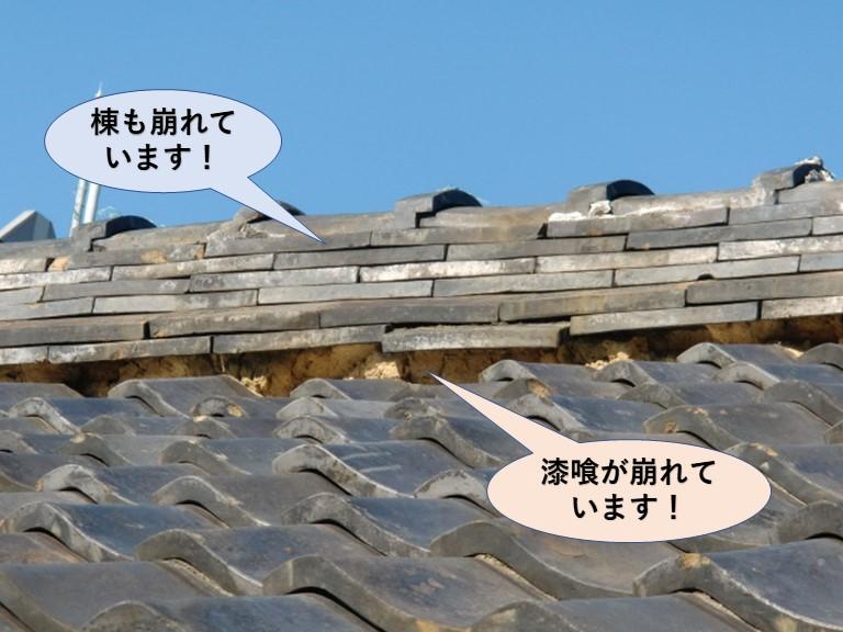 泉大津市の屋根の漆喰と棟の崩れ