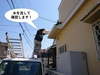 和泉市の雨樋に水を流して確認します