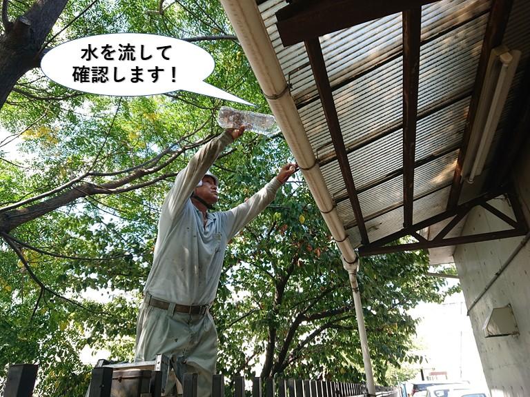 泉大津市のテラスの樋に水を流して確認します