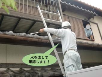 岸和田市の軒樋に水を流して確認します