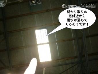 和泉市の倉庫の明かり取りの窓付近から雨漏り