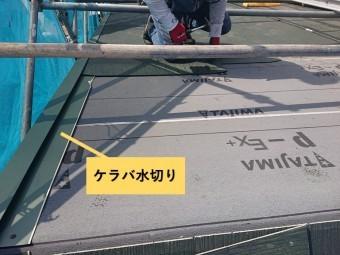 和泉市の屋根にケラバ水切り取付