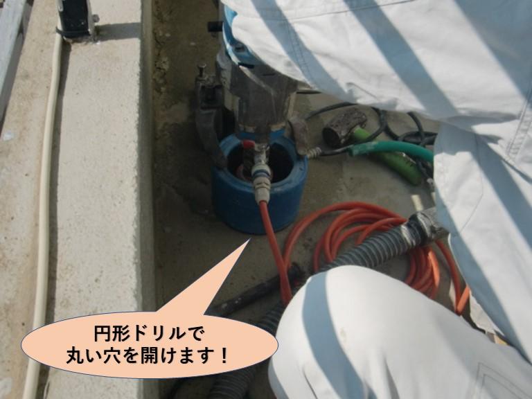 岸和田市のバルコニーの床に円形ドリルで丸い穴を開けます